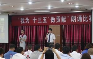 索道公司参加公交集团党委组织开展朗诵比赛